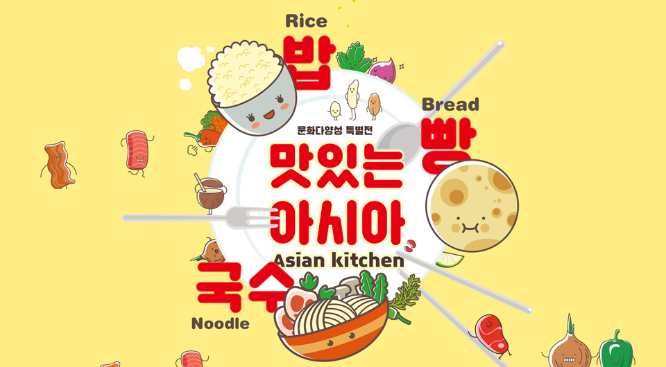 Asian kitchen, Rice·Bread·Noodle