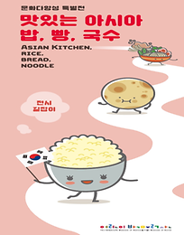 Asian Kitchen Korean ver