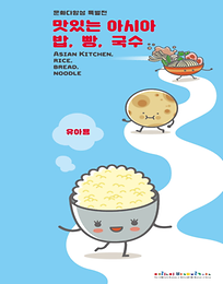Asian Kitchen work sheet preschool child