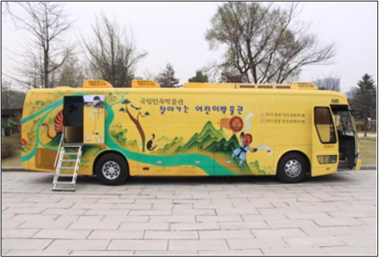 찾아가는 어린이박물관 버스