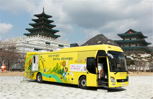 찾아가는 어린이박물관 버스 사진