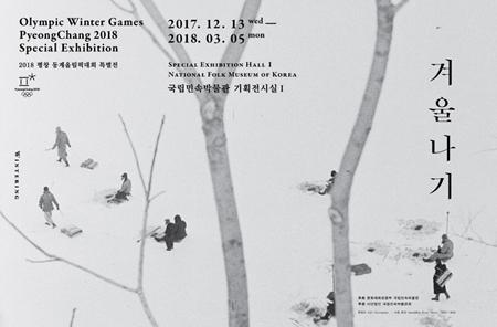 겨울나기 전시 포스터