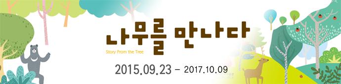 나무를 만나다 타이틀
